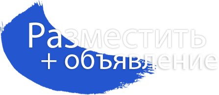 Добавьте свою компанию или разместите товар, единый сайт Тимашевска
