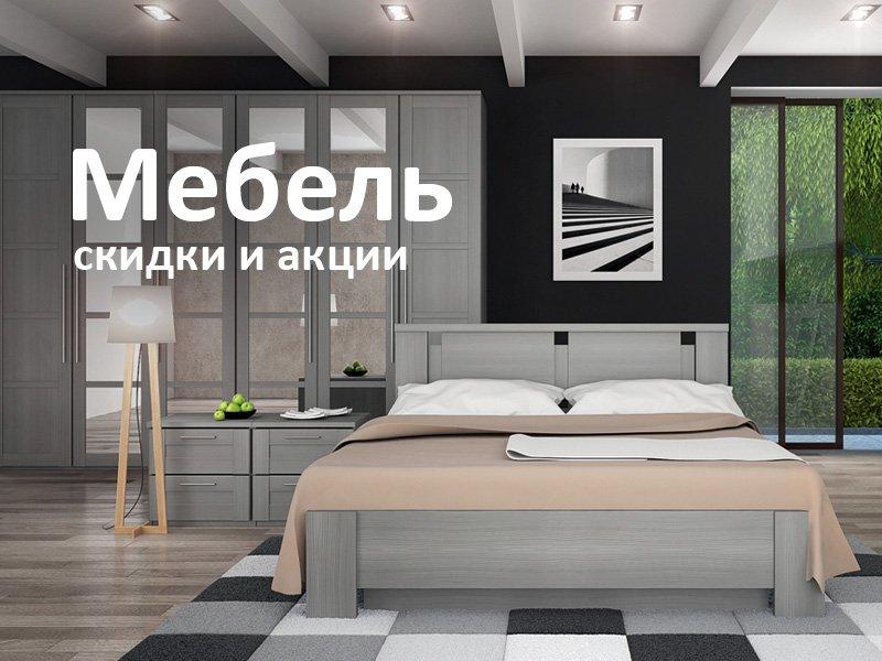 Мебель в Тимашевске по низким ценам