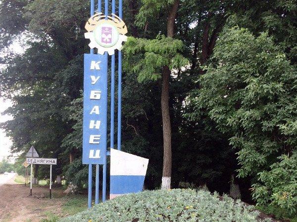 Администрация сельского поселения Кубанец 3