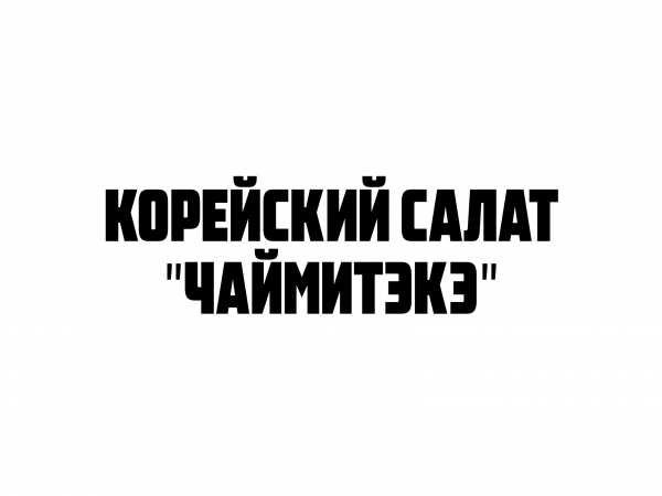 Чаймитэкэ в Тимашевске