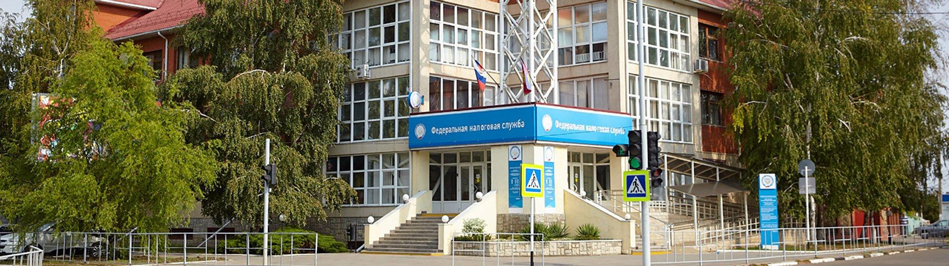 Межрайонная инспекция Федеральной налоговой службы №10