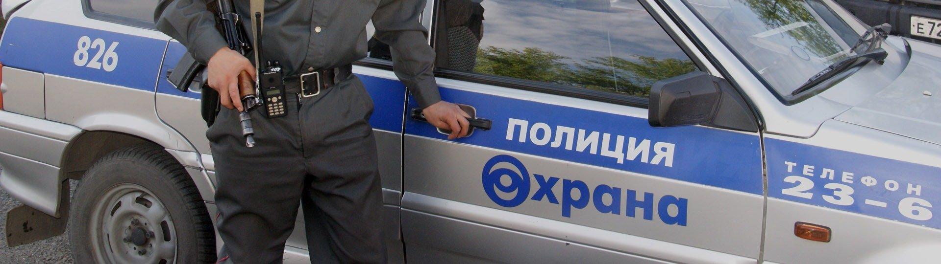 Государственное учреждение вневедомственной охраны при МВД России
