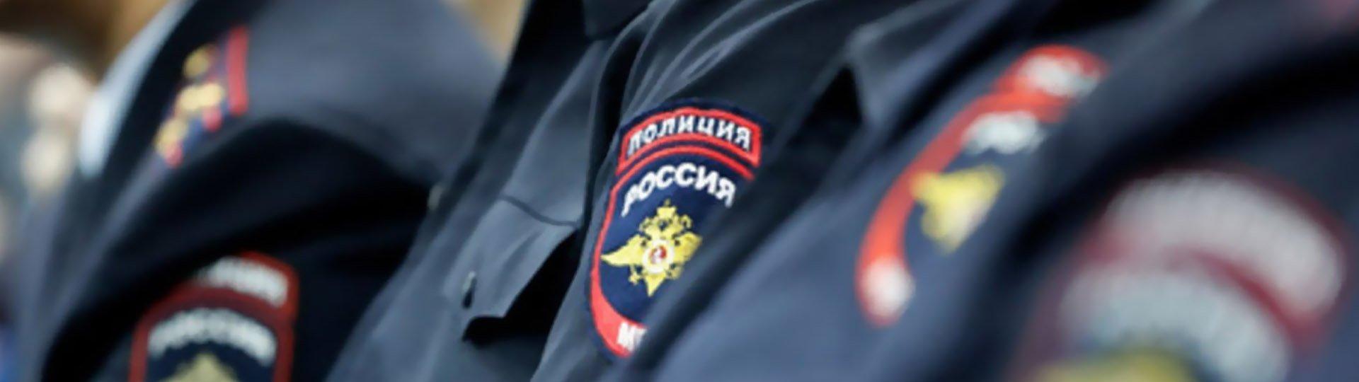 Отдел МВД России