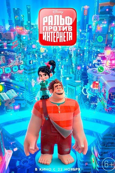 Ральф против интернета Афиша Кино  В кино с 22 ноября 2018 года. Герой комьютерной игры Ральф и непоседливая...