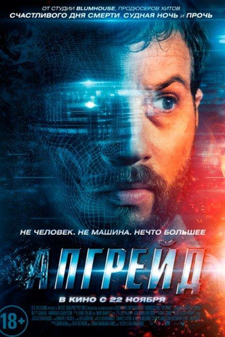Апгрейд Афиша Кино  В кино с 22 ноября 2018 года. В недалеком будущем технологии контролируют все...