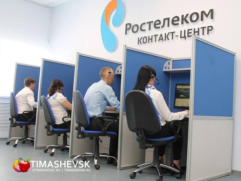 Справочная служба Ростелеком г. Тимашевск