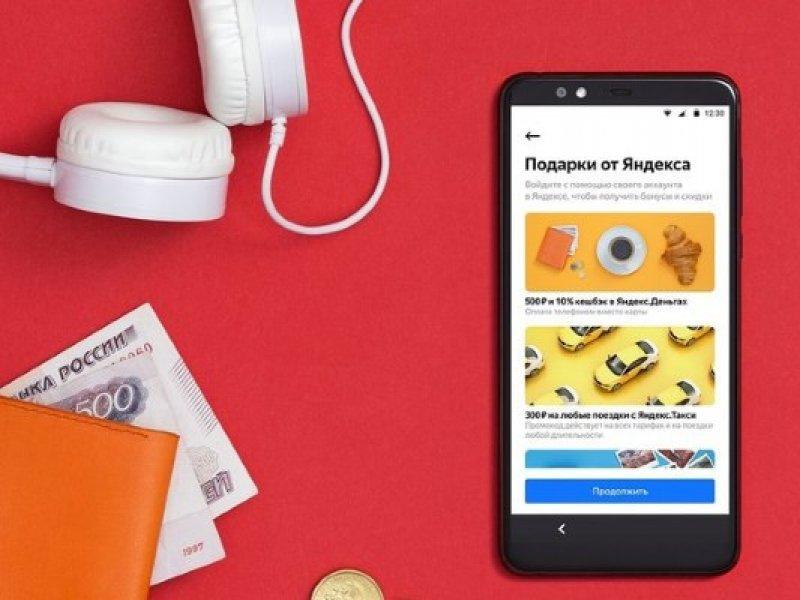 «Яндекс» по своим сервисам запускает кешбэк
