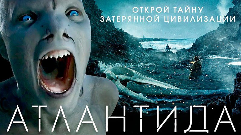 АТЛАНТИДА /Cold Skin/ Смотреть весь фильм в HD Видео Кино  Год: 2017  Жанр: Приключения, Триллеры, Ужасы, Фантастика  Страна:...