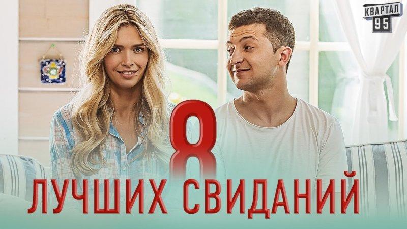 8 лучших свиданий Видео Кино  Семья Соколовых настоящий образец современного семейного счастья!