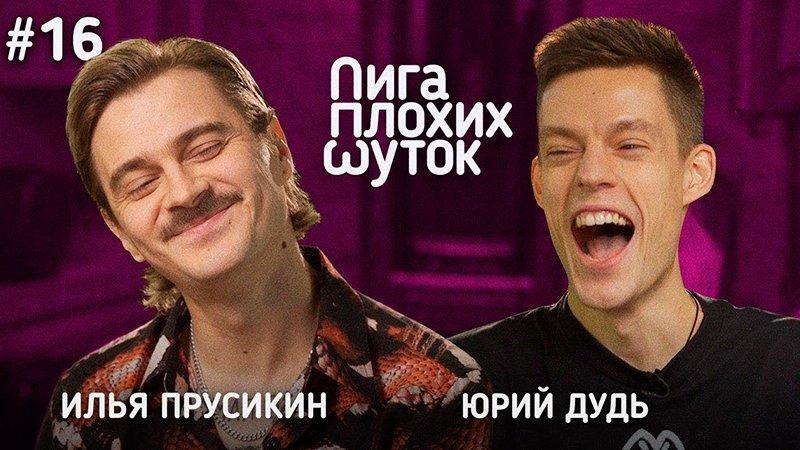 ЛИГА ПЛОХИХ ШУТОК #16 Видео Приколы