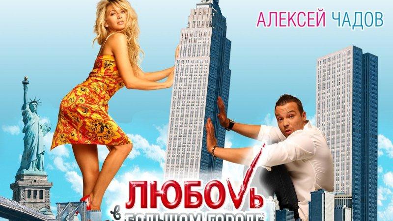 Любовь в большом городе Видео Кино  Действие фильма происходит в одном из самых романтичных мегаполисов мира...