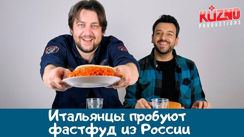 Итальянцы пробуют фастфуд из России Видео Приколы  С пылу, с жару! Вкусное видео, которое отлично будет сочетаться с...