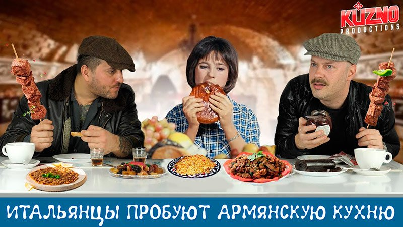 Итальянцы пробуют армянскую кухню Видео Приколы  Мы продолжаем гастрономическое путешествие. Итальянцы пробуют блюда из...