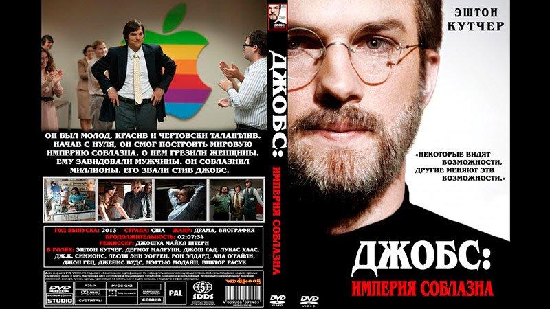 Джобс. Империя соблазна Видео Кино  Революцию может начать и один человек.  Он был молод, красив и...