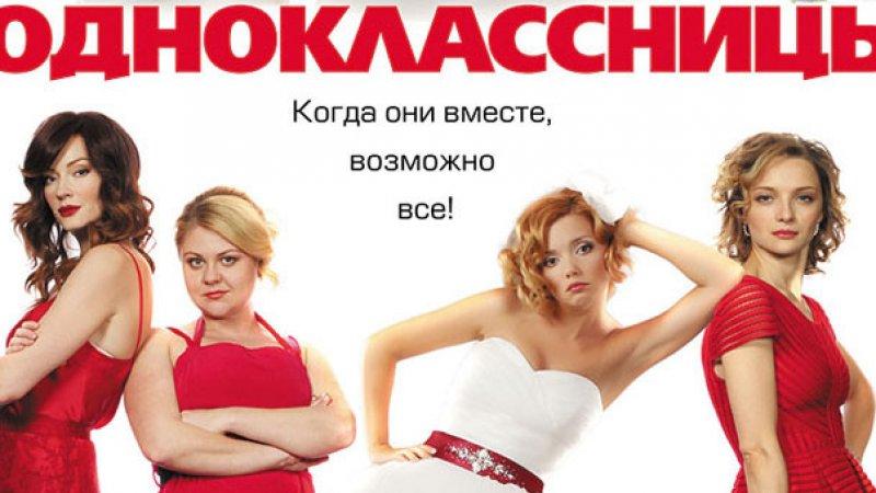 Одноклассницы Видео Кино