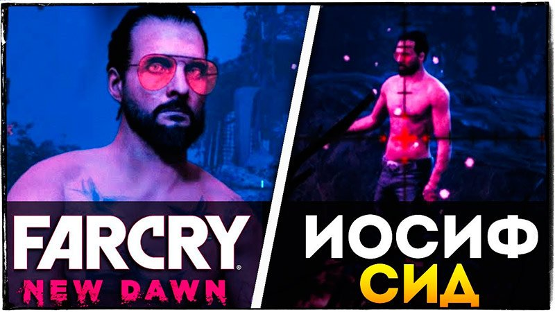 ГДЕ НАЙТИ ИОСИФА СИДА? ● Far Cry New Dawn Видео Игры
