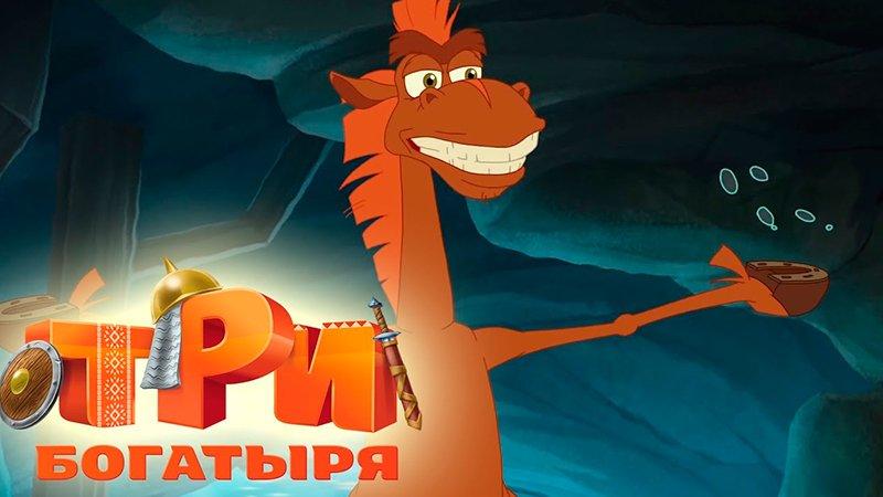 Три богатыря и морской царь (мультфильм) Видео Кино  У богатырей семейные неурядицы. Чтобы развеяться, они решают по-быстрому...