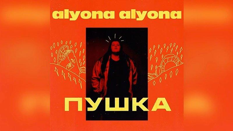 alyona alyona - Пушка Видео Музыка  Це просто «Пушка». Вона може гримiти звiдусiль, може надихати та...