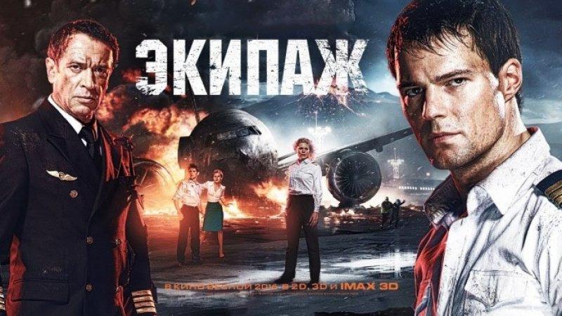 Экипаж Видео Кино  Экипаж совершает подвиг и спасает сотни жизней во время катастрофы -...