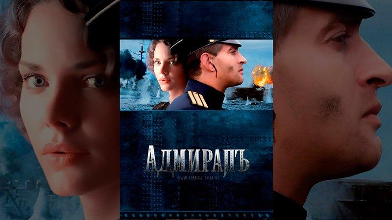 Адмиралъ Видео Кино  Фильм, рассказывающий о жизни и любви выдающегося боевого офицера...