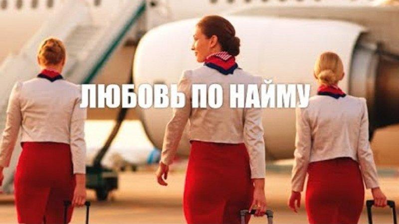 Любовь по найму  Видео Кино  Женя (Наталья Бергер) – прекрасная стюардесса, но в один день ее...