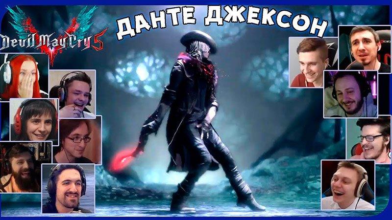 Реакции Летсплейщиков на Танец Данте из Devil May Cry 5 Видео Игры