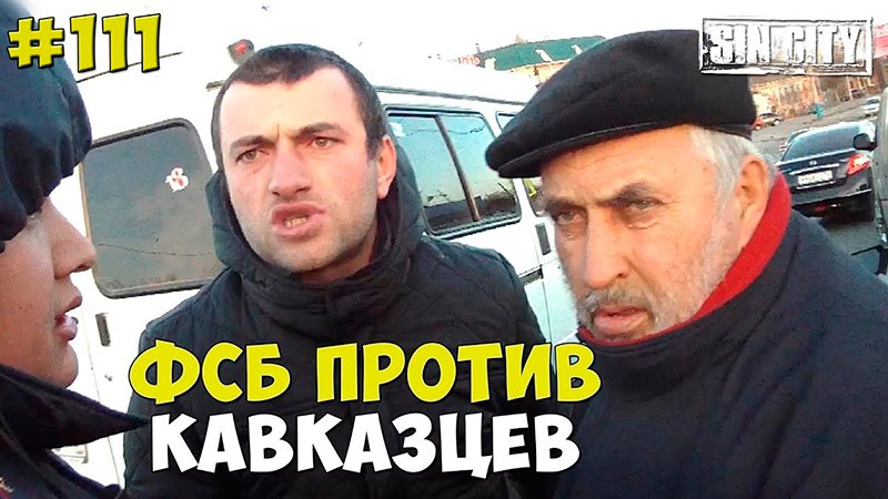 ГОРОД ГРЕХОВ 111 - ФСБ ПРОТИВ КАВКАЗЦЕВ Видео Криминал