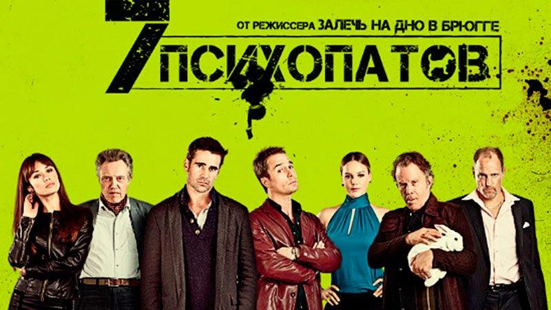 Семь психопатов / Seven Psychopaths (2012) Криминальная комедия Видео Кино  Непутевый писатель потерял вдохновение и никак не может справиться с новым...