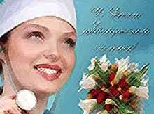 Сегодня - Международный день медицинской сестры