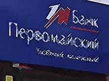 Банк России с 23 ноября отозвал лицензию у банка «Первомайский»