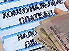 Россияне будут сами выбирать удобный тариф при оплате за коммуналку