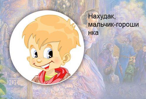Таджикская народная сказка. Нахудак, мальчик-горошинка