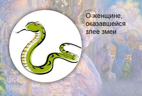 Македонская сказка. О женщине, оказавшейся злее змеи