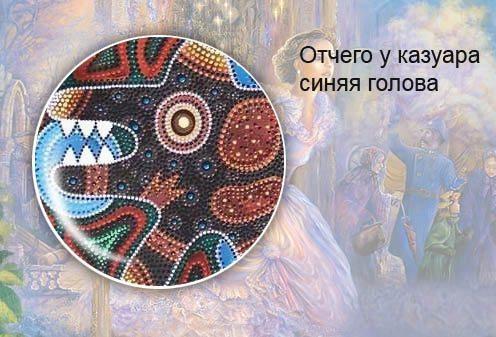 Австралийская сказка. Отчего у казуара синяя голова