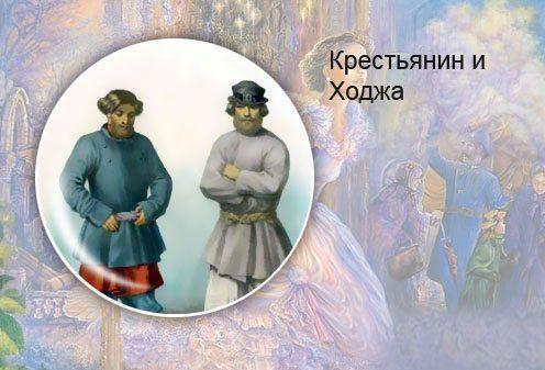 Македонская сказка. Крестьянин и Ходжа