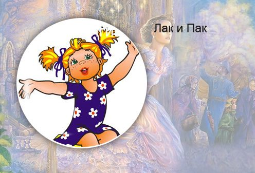 Таджикская народная сказка. Лак и Пак