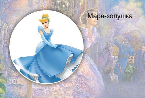 Македонская сказка. Мара-золушка