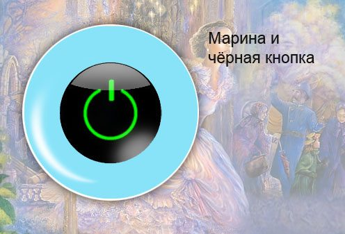 Сергей Гришунин. Марина и чёрная кнопка