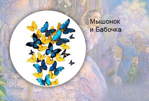 Ада Цодикова. Мышонок и Бабочка