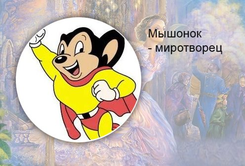 Рудакова Юлия. Мышонок - миротворец