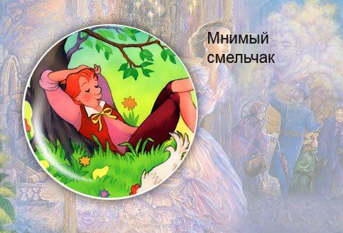 Македонская сказка. Мнимый смельчак