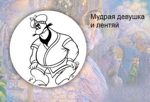 Таджикская народная сказка. Мудрая девушка и лентяй