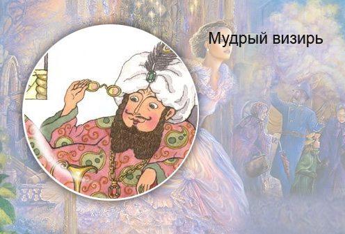 Таджикская народная сказка. Мудрый визирь