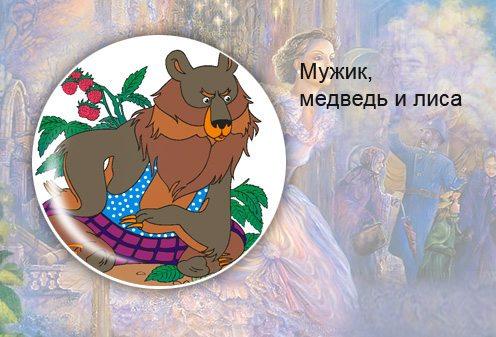 Латышская сказка. Мужик, медведь и лиса