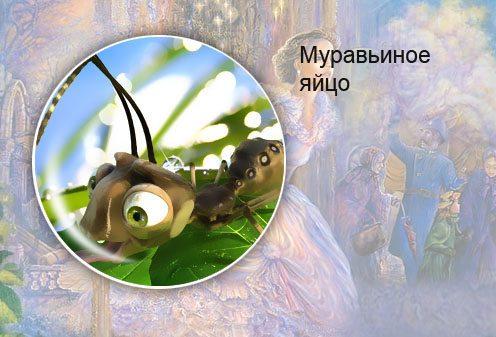 Сергей Гришунин. Муравьиное яйцо