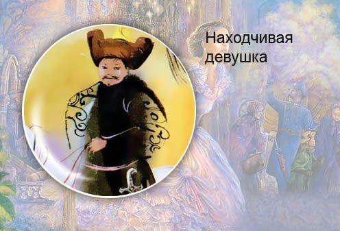 Уйгурская сказка. Находчивая девушка