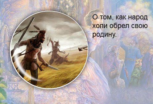 Перевод А. Ващенко. О том, как народ хопи обрел свою родину.
