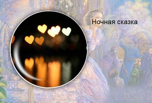 Наталья Абрамцева. Ночная сказка