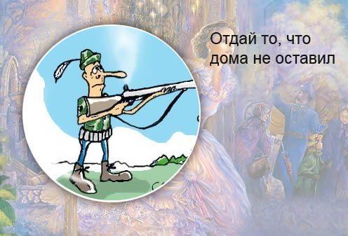 Белорусская сказка. Отдай то, что дома не оставил