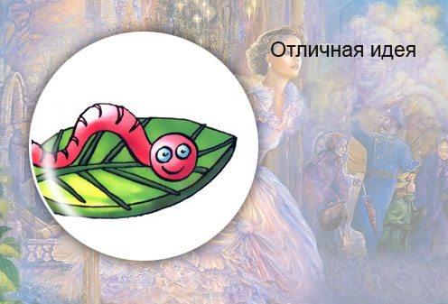 Сергей Гришунин. Отличная идея